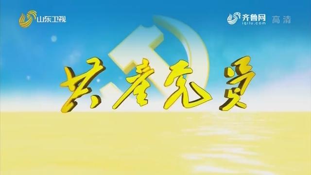 20200327《共产党员》:聚焦春耕复产 决战脱贫攻坚