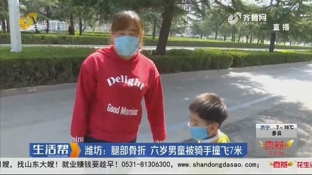 【重磅】潍坊:腿部骨折 六岁男童被骑手撞飞7米