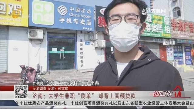 """【记者调查】济南:大学生兼职""""刷单""""却背上高额贷款"""
