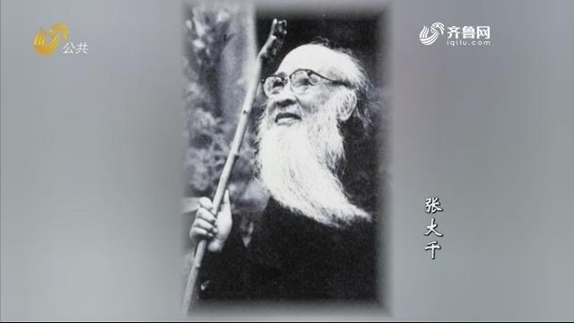 百年巨匠张大千第三期——《光阴的故事》20200327