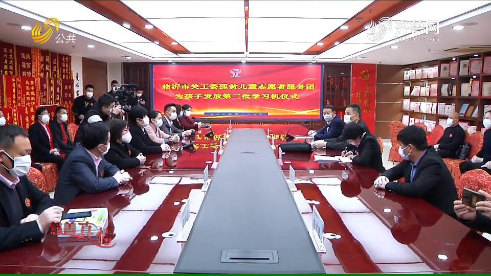 慈善真情:临沂市孤贫儿童志愿者服务团为孩子发放780台电子学习用品