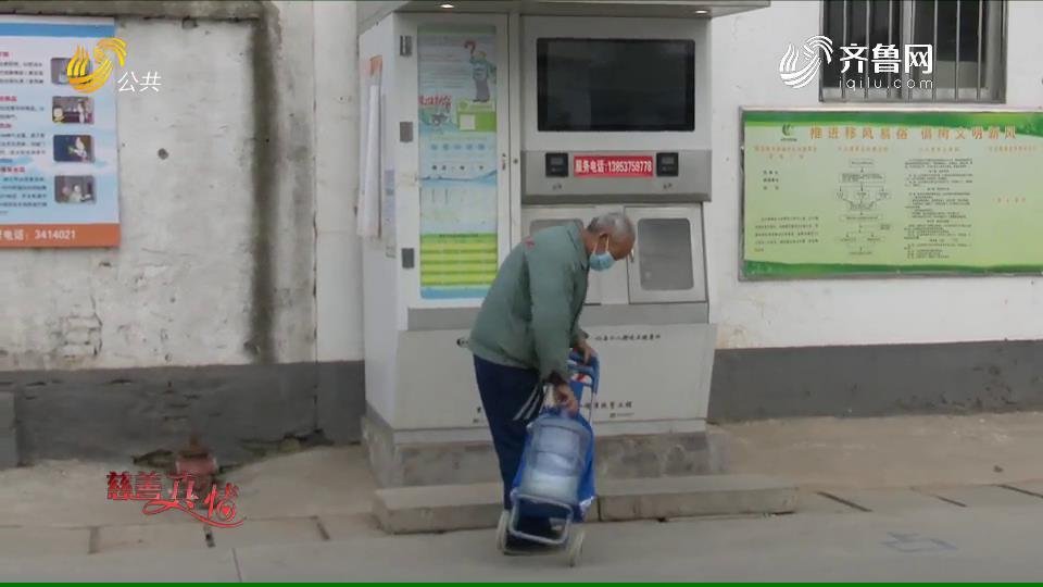 慈善真情:兖州——扶贫水站建在家门口