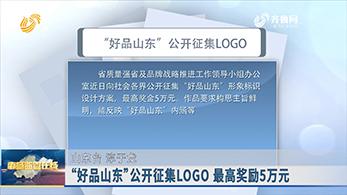 """""""好品山东""""公开征集LOGO 最高奖励5万元"""