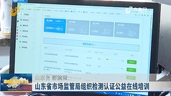 山东省市场监管局组织检测认证公益在线培训