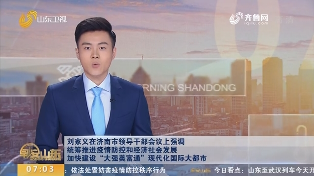 """刘家义在济南市领导干部会议上强调 统筹推进疫情防控和经济社会发展 加快建设""""大强美富通""""现代化国际大都市"""