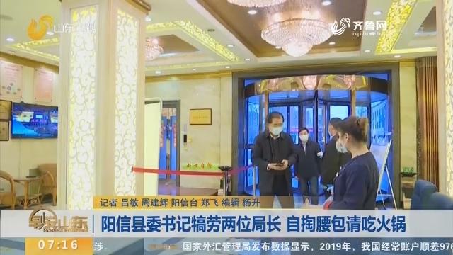 阳信县委书记犒劳两位局长 自掏腰包请吃火锅