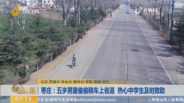 枣庄:五岁男童偷偷骑车上省道 热心中学生及时救助