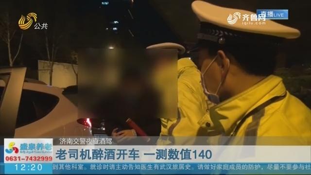 【济南交警夜查酒驾】老司机醉酒开车 一测数值140