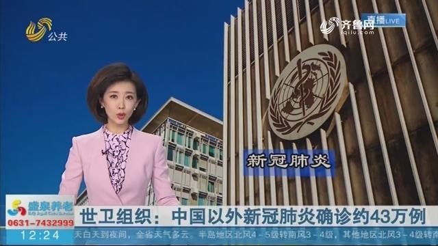 世卫组织:中国以外新冠肺炎确诊约43万例