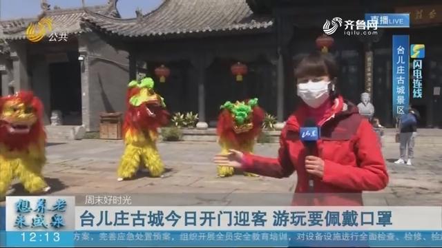 【闪电连线】台儿庄古城今日开门迎客
