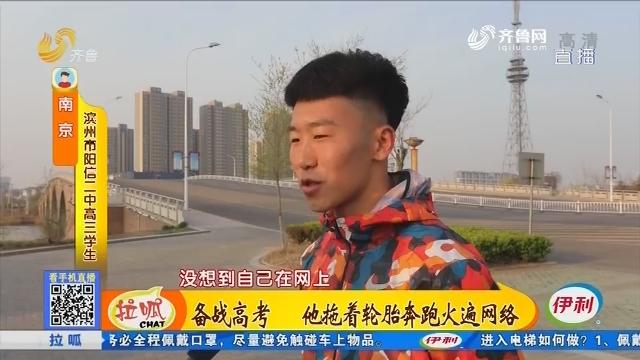 滨州:备战高考 他拖着轮胎奔跑火遍网络
