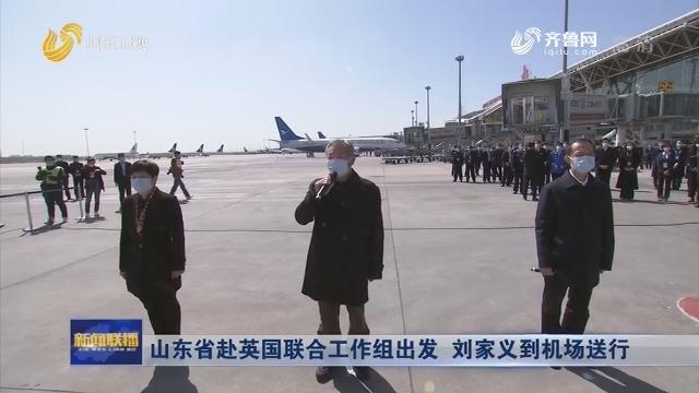 山东省赴英国联合工作组出发 刘家义到机场送行