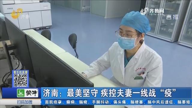"""济南:最美坚守 疾控夫妻一线战""""疫"""""""