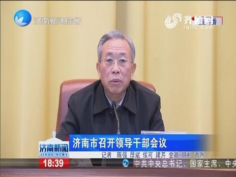 济南市召开领导干部会议