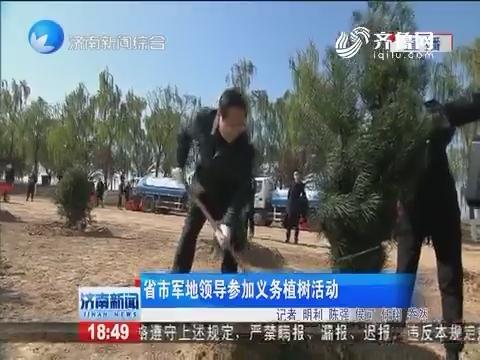 省市军地领导参加义务植树活动