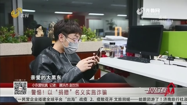 """【小东爱较真】警惕!以""""捐赠""""名义实施诈骗"""