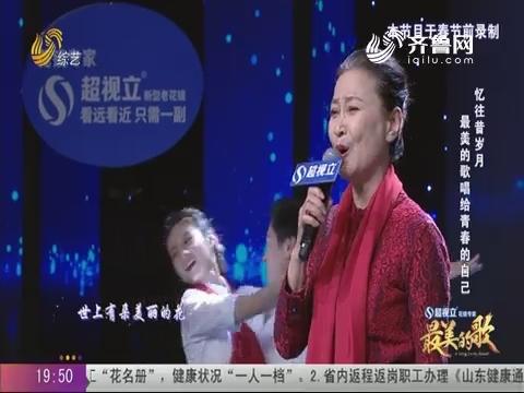 20200328《最美的歌》:忆往昔岁月 最美的歌唱给青春的自己