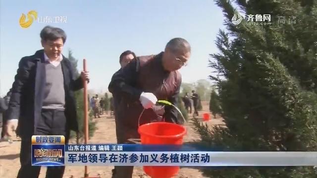 军地领导在济参加义务植树活动