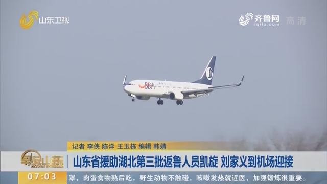 山东省援助湖北第三批返鲁人员凯旋 刘家义到机场迎接
