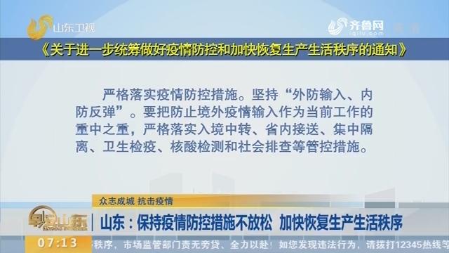 【闪电新闻排行榜】山东:保持疫情防控措施不放松 加快恢复生产生活秩序