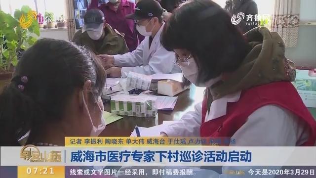 【闪电新闻排行榜】威海市医疗专家下村巡诊活动启动