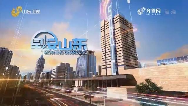 2020年03月29日早安山东完整版