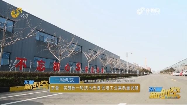 东营:实施新一轮技术改造 促进工业高质量发展
