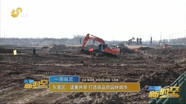 东营区:建管井举 打造高品质园林城市