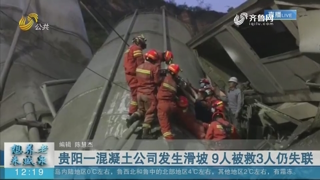 贵阳一混凝土公司发生滑坡 9人被救3人仍失联
