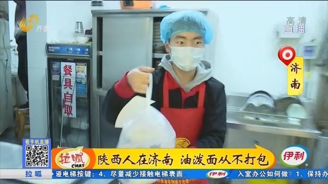 陕西人在济南 油泼面从不打包