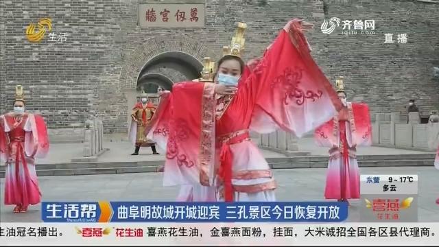 曲阜明故城开城迎宾 三孔景区3月29日恢复开放