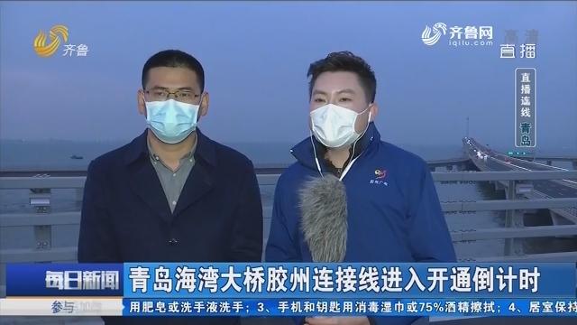 青岛海湾大桥胶州连接线进入开通倒计时