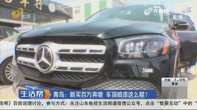 青岛:新买百万奔驰 车顶喷漆这么糙?