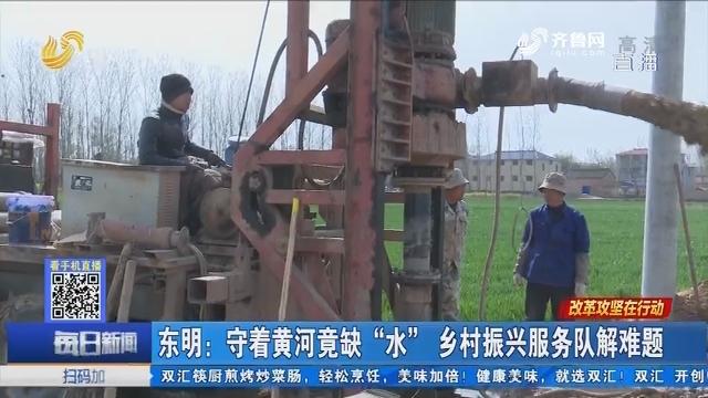 """东明:守着黄河竟缺""""水"""" 乡村振兴服务队解难题"""