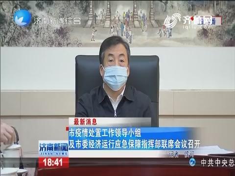 最新消息:市疫情处置工作领导小组及市委经济运行应急保障指挥部联席会议召开