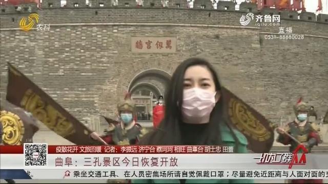 曲阜:三孔景区29日恢复开放