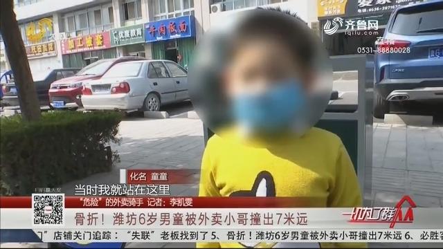 """【""""危险""""的外卖骑手】骨折!潍坊6岁男童被外卖小哥撞出7米远"""