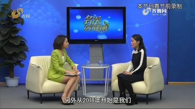 """20200329《名医话健康》:名医刘奉琴——打倒""""小怪兽""""小儿流感"""