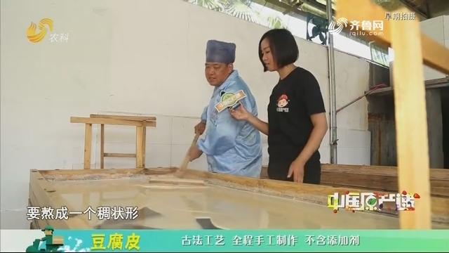 20200329《中国原产递》:豆腐皮
