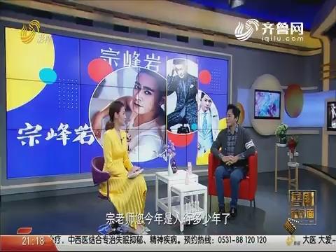 20200329《鲁剧面对面》:宗峰岩 帝王专业户