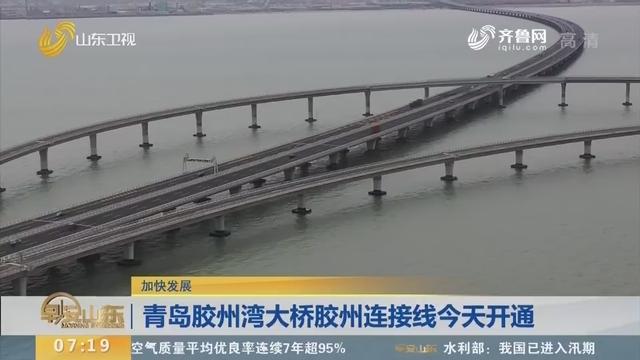 【加快发展】青岛胶州湾大桥胶州连接线今天开通