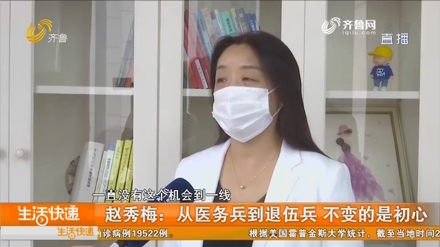 """赵秀梅:行走在防疫战线上的""""爱心女兵"""""""