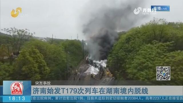 济南始发T179次列车在湖南境内脱线 1人死亡4人重伤