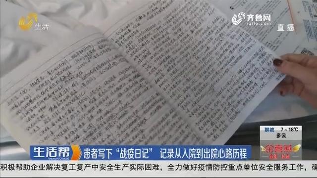 """患者写下""""战疫日记"""" 记录从入院到出院心路历程"""