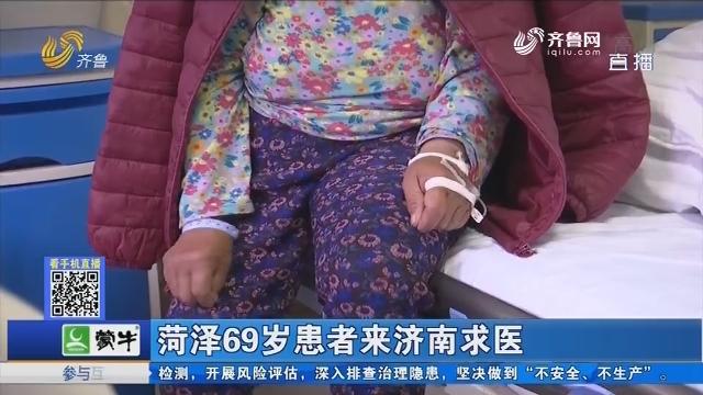菏泽69岁患者来济南求医