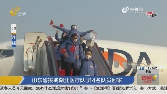 山东省援助湖北医疗队314名队员回家