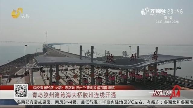 【战疫情 暖经济】青岛胶州湾跨海大桥胶州连线开通