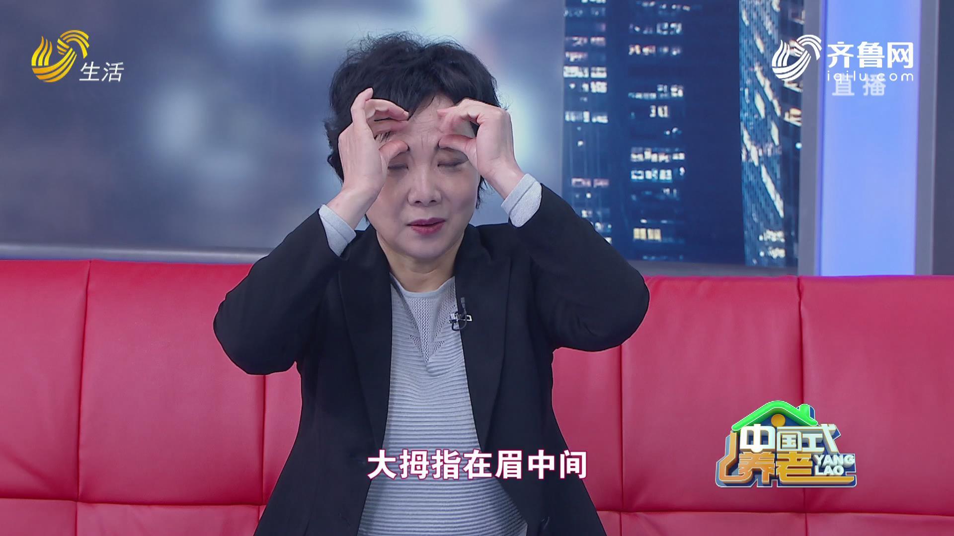 中国式养老-老年人爱眼护眼小贴士