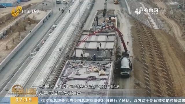 潍莱高铁青岛境内两车站封顶 青岛实现县域高铁全覆盖