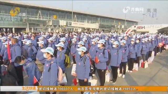 山东省援助湖北医疗队第四批314人返回